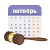 Важные события октября - в Правовом календаре КонсультантПлюс